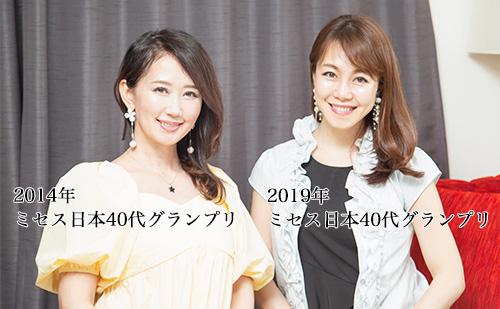 2014年、2019年ミセス日本グランプリ を生み出したサロン